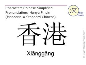 xianggang_hongkong-chinese-character